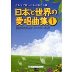 みんなで歌ったあの歌この歌 日本と世界の愛唱曲集1 全曲イントロ付き・コードネーム付き(歌集・日本・世界の歌 /9784904759615)