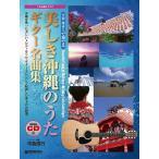 ソロ・ギターで奏でる 美しき沖縄のうた ギター名曲集 模範演奏CD付 珠玉の名曲保存版(アコースティックG曲集 /4562282991408)【お取り