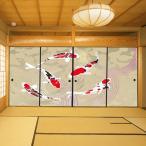 デザイン襖紙 おりひめ  「鯉」 4枚組  (襖/ふすま紙/モダン/和紙/オシャレ/張替)
