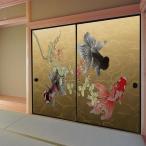 デザイン襖紙 おりひめ  「金魚」 2枚組  (襖/ふすま紙/モダン/和紙/オシャレ/張替)
