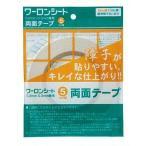 プラスチック障子紙専用両面テープ(5mm巾) (工具/道具/内装/副資材/糊/パテ/ボンド)