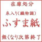 【超特価品】ふすま紙 糸入り(織物調)(襖/ふすま紙/特価/在庫処分/売切御免/見切り品/張替)