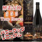 Yahoo!siuhouseお試し価格  30年1月新商品 酵素女神555 True Brown パワーアップ版 ダイエットドリンク 720ml 酵素ドリンク 酵素ダイエット/ホワイトデー/お花見