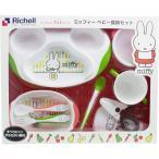 リッチェル ミッフィー ベビー食器セット MO-5  Richell ベビー 子供 子供用 食器 食器セット 御祝 御出産御祝 プレゼント ギフト