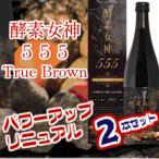 期間限定特価 2本セット 30年1月新商品  酵素女神555 True Brown パワーアップ版 ダイエットドリンク 720ml  酵素ドリンク 酵素ダイエット/ホワイトデー/お花見