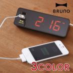 BRUNO ブルーノ LED クロック with USB 電波時計 置時計