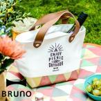 BRUNO(ブルーノ) クーラートートS(保冷バッグ 保冷ランチバッグ)