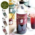 PeriPeri(ペリペリ) 自家製サングリアの素(ドライフルーツ&スパイス)