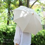 SUR MER(シュールメール)/リネン折りたたみ日傘/ナチュラル(こだわりの日本製)