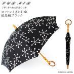 SUR MER(シュールメール)/晴雨兼用コットンリネン日傘/結晶柄 ブラック(こだわりの日本製)