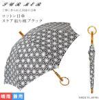 SUR MER(シュールメール)/晴雨兼用コットン日傘/スケア 絞り柄 ブラック(こだわりの日本製)