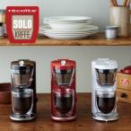 recolte(レコルト)/ ソロカフェ(コーヒーメーカー 1カップ 1人用 ドリップ式)