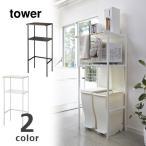 tower(タワー) ゴミ箱上ラック