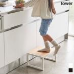 tower(タワー) 踏み台 高さ20cm px10