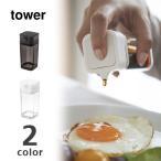 tower(タワー) プッシュ式醤油差し