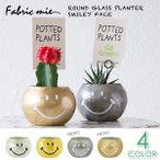 Fabric mie(ファブリックミー) ROUND GLASS PLANTER SMILEY FACE