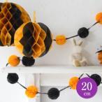 ペーパーハニカムボール 20cm MIX COLOR(ORANGE/BLACK)ハロウィン
