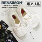 ベンシモン スニーカー ニルス Tennis Nils BLANC(ホワイト)【難あり】【黄ばみあり】