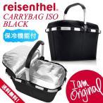 ショッピング保冷 ライゼンタール/キャリーバッグ ISO ブラック(保温 保冷 機能付き クーラーバスケット)