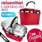 ライゼンタール/キャリーバッグ ISO レッド(保温 保冷 機能付き クーラーバスケット 保冷バッグ)