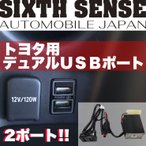 トヨタ用デュアルUSBポート 2.1A×2 ブースター付き  【シックスセンス ヤフーショップ】