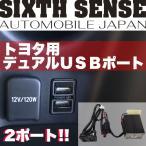 トヨタ用デュアルUSBポート 2.1A×2 ブースター付き  プリウスα  【シックスセンス ヤフーショップ】