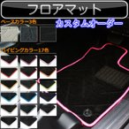 ニッサン フーガ Y51(H21.11〜)全車共通用カスタムオーダーフロアマット