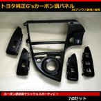 プリウス ZVW30 前期&後期専用 トヨタ純正 G'sカーボン調パネル7点セット