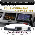 200系ハイエース(4型) ワイドボディ専用 7インチモニター付ダブルモニターキット シルバー枠付きブラック