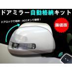 ホンダ インサイト ZE2系  廉価版!ドアミラー自動格納キット