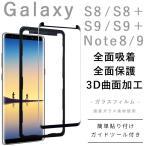 Galaxy S9 �ե���� Galaxy S9+ ���饹�ե���� ���̵��� ���饹 GALAXY S8 S8+ note8 �����ݸ� ����饯����