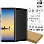 ショッピングGALAXY Galaxy Note8 / S8 / S8+/ S7 Edge 覗き見 防止 全面 保護 ガラス フィルム 3D ギャラクシーS7 エッジ 保護フィルム Samsung ギャラクシー サムスン