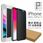 iPhone シリーズ 覗き見 防止 全面 保護 ガラス フィルム 3D iPhone 6 iPhone 6s iPhone 6Plus iPhone 6sPlus iPhone 7 iPhone 7Plus