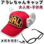 アラレちゃん キャップ 帽子 大人用 / 子供用