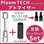 【送料無料】プルームテック ploomtech 互換 アトマイザー 接続 ドリップチップ 付き (マットブラック)