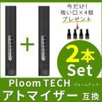 ショッピングプルーム テック タバコ プルームテック 互換 アトマイザー vape 電子タバコ プルームテック タバコ 2本セット 吸い口4個付き