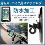 自転車 バイク スマホ ホルダー バッグ 防水 防塵 ホルダー ケース タッチパネル 360度 回転 5.2インチ  iPhone SE/5/5s/6/6s/6s サイクリング ツーリング