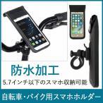 自転車 バイク スマホホルダー スマホ タッチ バッグ 防水 防塵 ホルダー ケース タッチパネル 5.7インチ 以下 iPhone SE/5/5s/6/6s/6Plus/6sPlus/7/7Plus
