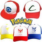 ポケモン GO チームカラー ロゴ キャップ 3カラー 赤 青 黄 / ポケモントレーナー サトシ 初代 bw コスプレ 帽子 2カラー