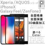 Xperia XZ・X シリーズ/iPhoneX/AQUOS R/AQUOS sense/Galaxy Feel/液晶保護 ガラスフィルム docomo ドコモ au エーユー softbank ソフトバンク SIMフリー