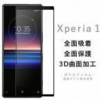 Xperia XZ Xperia XZs Xperia XZ Premium ガラスフィルム 炭素 3D 全面吸着 docomo au softbank SIMフリー ドコモ エーユー ソフトバンク シム