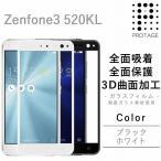 ZenFone3 ZE520KL 全面 保護 ガラス フィルム 炭素 3D 全面 吸着 スムース 曲面 SIMフリー シム
