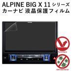 ALPINE BIG X 11 シリーズ用 カーナビ 液晶保護フィルム  保護フィルム 反射防止 アルパイン ビッグX
