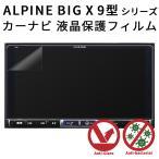 ALPINE BIG X シリーズ 9型 用 カーナビ 液晶保護フィルム X9Z / X9ZA / X9V / X9VA / X9S 専用 保護フィルム 反射防止 アルパイン ビッグX