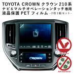 液晶保護フィルム カーナビ 反射防止 TOYOTA CROWN クラウン 210系 ナビ & マルチオペレーションタッチ用