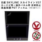 液晶保護フィルム カーナビ 日産 スカイライン V37 ナビ & 操作パネル 2枚1組セット