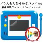 ドラえもんひらめきパッド 対応 ブルーライトカット 液晶保護フィルム おもちゃ