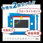 ドラえもんひらめきパッド 対応 ブルーライトカット 液晶保護フィルム 2枚セット