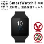 SONY SmartWatch 3 フィルム 反射防止 液晶保護フィルム ソニー スマートウォッチ3 SWR50 専用 保護フィルム