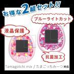 たまごっちみーつ / Tamagotchi m!x たまごっちみくす 対応 ブルーライトカット 液晶保護フィルム おもちゃ 2枚セット